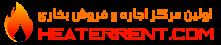 Heater Rent | اجاره بخاری - اجاره گرمایش فضای باز